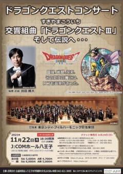 """Thumbnail of """"ドラゴンクエストⅢ コンサートチケット"""""""