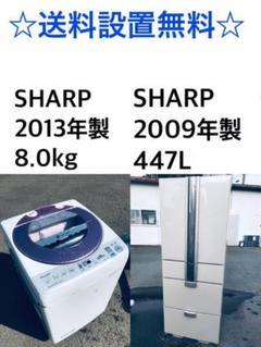 "Thumbnail of ""★送料・設置無料★  8.0kg大型家電セット☆冷蔵庫・洗濯機 2点セット✨"""