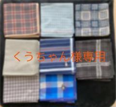 """Thumbnail of """"メンズハンカチ 8枚セット 中古品"""""""