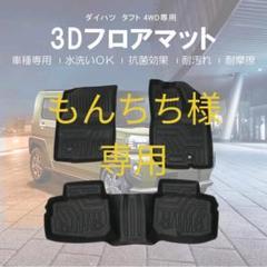 "Thumbnail of ""ダイハツ タフト LA900S LA910S 3Dフロアマット"""