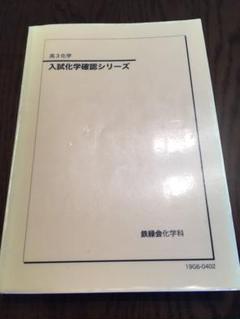"Thumbnail of ""鉄緑会 2019年 高3化学 入試化学確認シリーズ"""