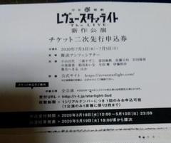 """Thumbnail of """"スタァライト 二次シリアル"""""""