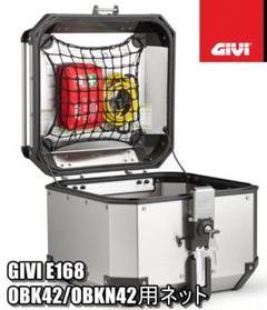"Thumbnail of ""GIVI E168 OBK42/OBKN42用ナイロンネット M060"""