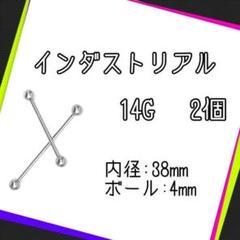 """Thumbnail of """"ボディピアス ロングバーベル インダストリアル 14G 2個"""""""
