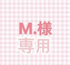 "Thumbnail of ""M.様専用"""