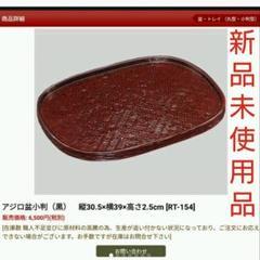 """Thumbnail of """"久留米 九藍 アジロ盆 小判 黒  籃胎漆器 お盆 伝統工芸品  和食器 トレイ"""""""