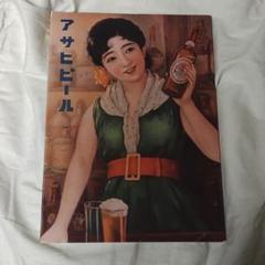 "Thumbnail of ""アサヒビールポストカード"""