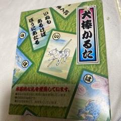 """Thumbnail of """"犬棒かるた"""""""