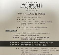 "Thumbnail of ""レヴュースタァライト シリアル -The LIVE-#3 Growth 舞台"""