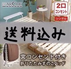 """Thumbnail of """"宮付き二口コンセント付き折りたたみすのこベッドシングル『Arche-アルシュ-』"""""""