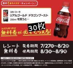 "Thumbnail of ""コカ・コーラ 無料引換券30枚"""