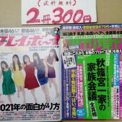 """Thumbnail of """"M 156 在宅ワーク 暇つぶし 2冊セット プレイボーイ週刊現代 DVD なし"""""""