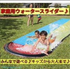"""Thumbnail of """"家庭用ウォータースライダー★ 水遊び ビニールプール 子ども おもちゃ"""""""