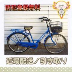 "Thumbnail of ""【36】一般自転車 ブリヂストン STEPCRUZ ステップクルーズ ママチャリ"""