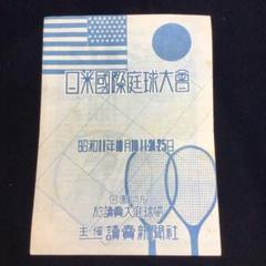 """Thumbnail of """"テニス プログラム「日米国際庭球大会」昭和11年10月 読売新聞社"""""""