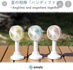 """Thumbnail of """"smaly 扇風機 ハンディファン ピンク 白"""""""