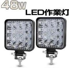 "Thumbnail of ""LED作業灯 2個セット ワークライト サーチライト 12V/24V 16連"""
