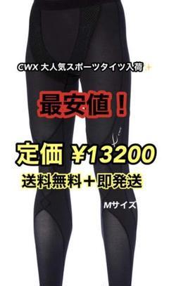 """Thumbnail of """"CWX スポーツタイツ エキスパートモデル クールタイプ ロング丈 吸汗速乾"""""""