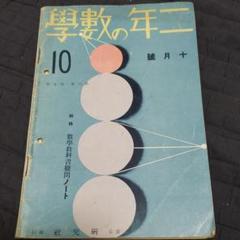 "Thumbnail of ""雑誌 二年の数学 昭和12年10月号"""