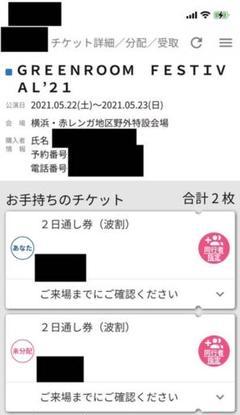 "Thumbnail of ""GREENROOM FESTIVAL '21 チケット2日券2枚 グリーンルーム"""
