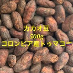 "Thumbnail of ""カカオ豆 500g"""