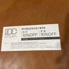 "Thumbnail of ""idc 大塚家具 株主優待券"""