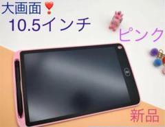 """Thumbnail of """"新品 ピンク 10.5インチ 電子 メモ パッド お絵かき 筆談 大きめ ボード"""""""