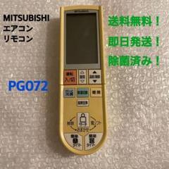 """Thumbnail of """"MITSUBISHI エアコンリモコン PG072"""""""