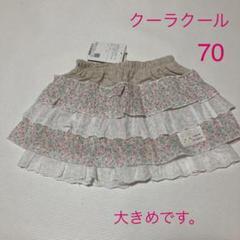 "Thumbnail of ""【新品】クーラクール☆キュロット スカート(70)"""