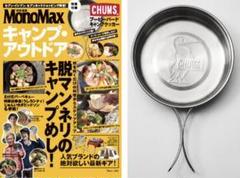 "Thumbnail of ""チャムス ステンレス クッカー 付録付き モノマックス 5月号"""