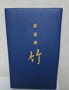 "Thumbnail of ""麻雀牌 竹"""