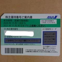 "Thumbnail of ""ANA株主優待券 2021/11/30迄(コード通知のみ)"""