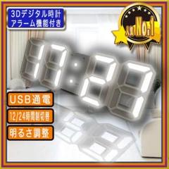 """Thumbnail of """"3D立体時計 ホワイト LED壁掛け時計 置き時計 インテリア デジタル時計"""""""