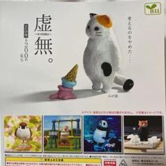 "Thumbnail of ""ガチャ 虚無 全5種セット コンプ"""
