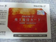 "Thumbnail of ""3枚有 ツルハ株主優待カード 1枚ツルハ 株主優待券 5%割引カード"""