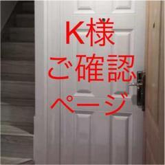 "Thumbnail of ""K様ご確認"""