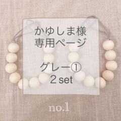 """Thumbnail of """"ウッドビーズ カーテン タッセルグレー①×2set"""""""