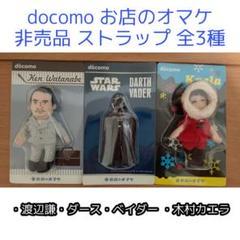 "Thumbnail of ""NTT docomo お店のオマケ / ストラップ 非売品 全3種 【新品】"""