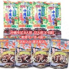"Thumbnail of ""沖縄そば 8人前(2人前 × 4袋) 軟骨そーき 4袋 【ソーキそば】"""