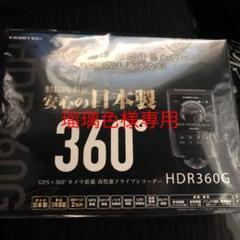 "Thumbnail of ""COMTEC HDR360G"""