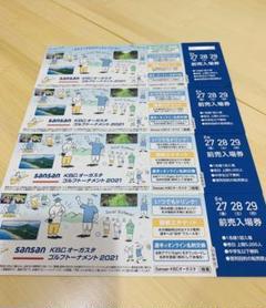 "Thumbnail of ""KBCオーガスタゴルフトーナメントチケット4枚綴り"""