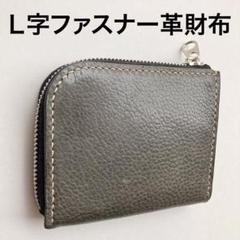 "Thumbnail of ""SALE L字ファスナー革財布"""