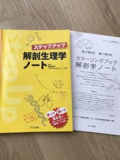 "Thumbnail of ""ステップアップ解剖生理学ノート"""