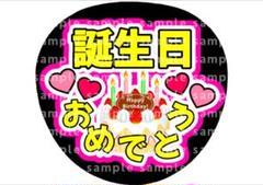 """Thumbnail of """"誕生日おめでとう♡"""""""