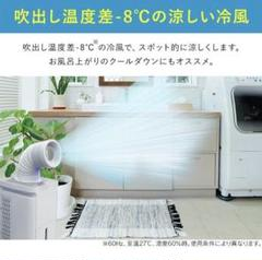 """Thumbnail of """"ナカトミ移動式 ミニ スポットクーラー エアコン 除湿 工事不要 MAC-10"""""""