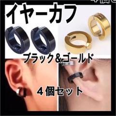"""Thumbnail of """"【大人気】フェイクピアス ブラック ゴールド 4個セット イヤーカフ"""""""