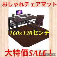 """Thumbnail of """"【新品未使用品】チェアマット 床保護マット カーペット"""""""