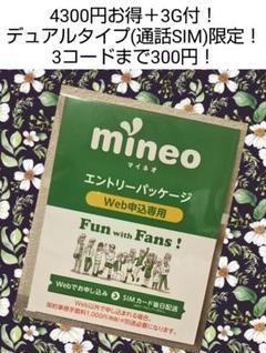 """Thumbnail of """"mineo マイネオ ! エントリーパッケージ コード"""""""