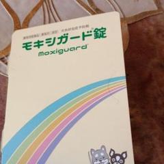 "Thumbnail of ""モキシガード錠 5キロ以上"""