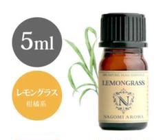 """Thumbnail of """"【アロマオイル   レモングラス】精油100% 5ml"""""""